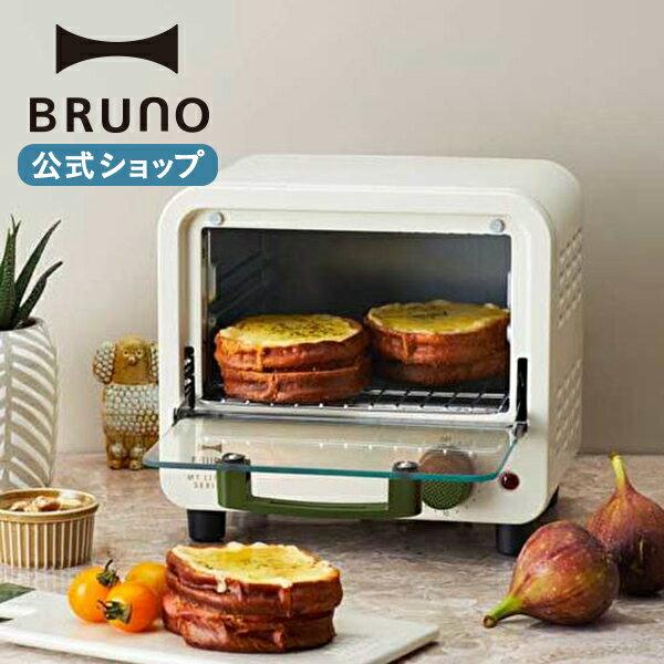 ポイント最大33倍【公式】 BRUNO ブルーノ ミニトースター デザイン キッチン 料理 パン ひとり暮らし キッチン パーティ インテリア おしゃれ お洒落 かわいい 可愛い ベージュ グリーン ピンク BOE049