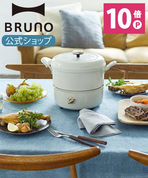 【公式】 BRUNO ブルーノ マルチ グリルポット 煮る 焼く 蒸す 揚げる 多機能 鍋 ブイヤベース ベイクドケーキ ひとり暮らし インテリア おしゃれ お洒落 新生活 かわいい 可愛い ホワイト レッド BOE065