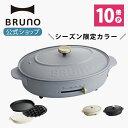 【公式】 BRUNO ブルーノ オーバルホットプレート プレート2種 (たこ焼き 平面 深鍋)