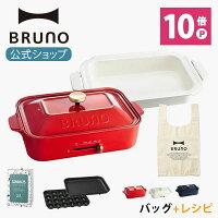 BRUNOコンパクトホットプレートセラミックコート鍋セット