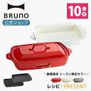 【公式】 BRUNO ブルーノ ホットプレート グランデサイズ 大きめ プレート3種 (たこ焼