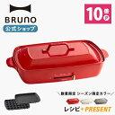 【公式】 BRUNO ブルーノ ホットプレート グランデサイズ 大きめ プレート2種 (たこ焼