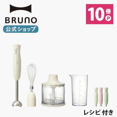 ハンドブレンダー おすすめ 離乳食 ブルーノ bruno