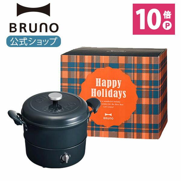 【公式】 BRUNO ブルーノ マルチ グリルポット 煮る 焼く 蒸す 揚げる 多機能 鍋 ブイヤベース ベイクドケーキ ひとり暮らし インテリア おしゃれ お洒落 新生活 かわいい 可愛い スレート ブラック BOE065