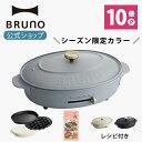 【公式】 BRUNO ブルーノ オーバルホットプレート プレート2種 (たこ焼き 平面 深鍋) 電気