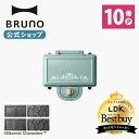 【公式】 BRUNO ブルーノ ムーミン ホットサンドメーカー ダブル コンパクト おしゃれ お洒落 かわいい 可愛い タイマー リトルミイ プレート パン トースト ブルーグリーン BOE051・・・