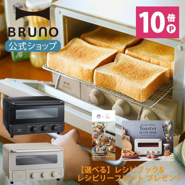 トースター, オーブントースター  BRUNO BOE067 4 4