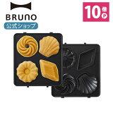 【公式】 BRUNO ブルーノ グリルサンドメーカー シングル用ミニケーキプレート コンパクト おしゃれ お洒落 かわいい 可愛い 朝食 プレート パン トースト BOE083-CAKE