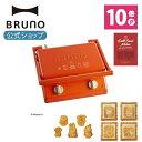 【公式】 BRUNO ブルーノ miffy ミッフィー グリルサンドメーカー ダブル おしゃれ お洒落 かわいい 可愛い タイマー 朝食 ホットサンド パン トースト パニーニ BOE089-BRR bruna ブルーナ ギフト ナインチェ ナインチェプラウス・・・