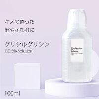 美容水GGグリシルグリシン5%溶液・100ml/イオン導入導入美容液高配合さっぱり化粧水グリセリンフリー送料無料