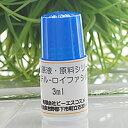 【新発売】ロイファシル・3ml(約50滴分)