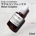 化粧水 マテルコンプレックス(原液混合液)・32ml 保湿 うるおい ひきしめ なめらか グリセリンフリー