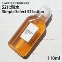 化粧水 シンプルセレクトS2化粧水・110ml ビタミンC 誘導体 サリチル酸 保湿 ひのき ヒノキ 水 乾燥