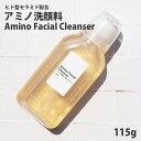 洗顔 アミノ洗顔料・115g ヒト型 セラミド 配合 保湿 アスタキサンチン アミノ酸 ニキビ 予防
