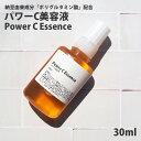 美容液 パワーC美容液・30ml ビタミンC誘導体 アルブチン 乾燥