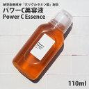 美容液 パワーC美容液・110ml ビタミンC誘導体 アルブチン 乾燥