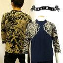 さとり SATORI 鯉七分袖Tシャツ GPT-002 和柄