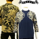 SATORI さとり 7分袖Tシャツ GPT-002 鯉 /和柄 大きいサイズXXL 3L