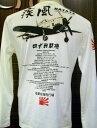 粋狂 すいきょう長袖Tシャツ SYLT-070 疾風 成増飛...