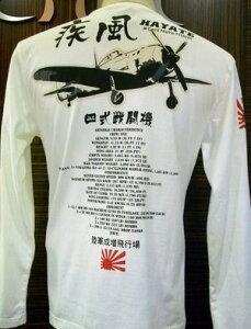粋狂 すいきょう長袖Tシャツ 疾風 成増飛行場/和柄 戦闘機 エフ商会