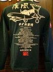 粋狂 すいきょう長袖Tシャツ SYLT-070 疾風 成増飛行場/和柄 戦闘機 エフ商会