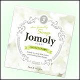 Jomoly(ジョモリー)80g パパイン、プロメラインなど自然成分でムダ毛ケア