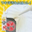 お得な5本セット プロ仕様 クリーニング屋さんのワキ汗黄ばみ取り洗剤 ...
