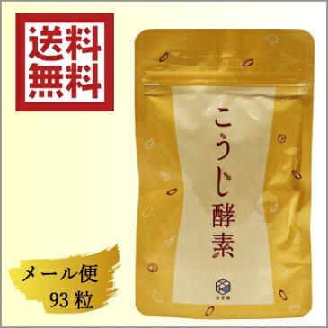 【お年玉ポイント5倍】悠悠館 こうじ酵素 93粒