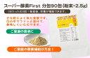 【ポイント2倍】酵素 玄米酵素 麹 万成酵素の 玄米酵素 スーパー酵素First分包90包(旧名・ケンコウキン) 225g 粉末2.5g×90包 3