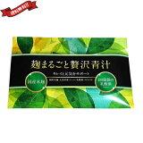 青汁 乳酸菌 国産 麹まるごと贅沢青汁 30包入