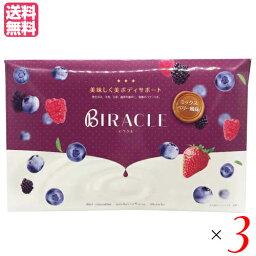 置き換えダイエット スムージー 食物繊維 ビラクル BIRACLE 30本 3個セット