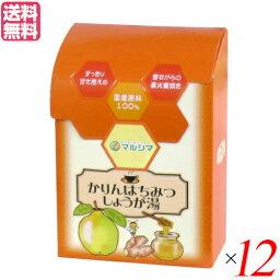 生姜湯 しょうが湯 生姜茶 かりんはちみつしょうが湯 (12g×12)12箱マルシマ 送料無料