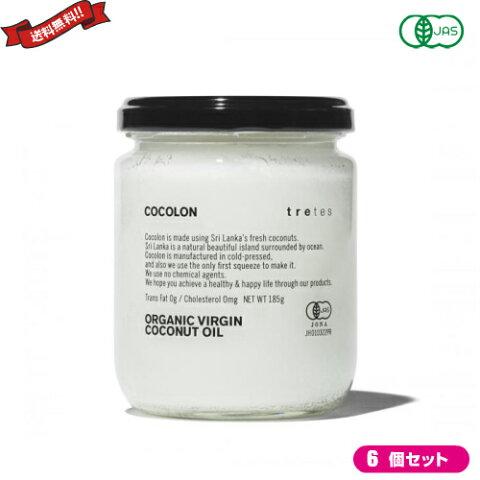 ココナッツオイル 食用 無添加 ココロン オーガニック・バージン・ココナッツオイル 185g 6個セット