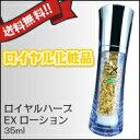 【エントリーで3倍】ロイヤル化粧品 ロイヤルハーブEXローション 35...