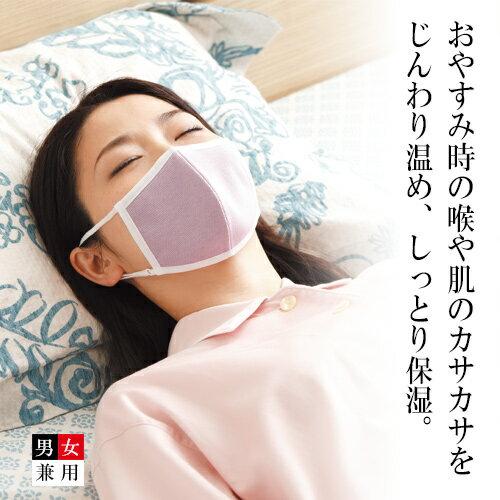 BSファイン おやすみマスク 公式 |寝るとき寝る時ブルーピンク夜用洗える乾燥保湿綿布製メッシュ日本製着る岩盤浴