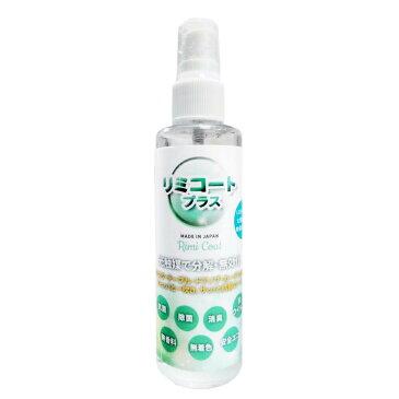 RimiCoat Plus リミコートプラス 光触媒スプレー 抗ウイルス 抗菌 除菌 消臭 安全エコ 無香料 無着色 100ml