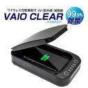 スマホ UV 除菌ボックス 時計アクセサリーなど対応 紫外線 消毒 除菌 滅菌 iPhone Gal