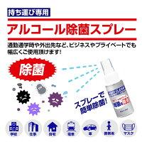 バイオクリアアルコール除菌スプレー
