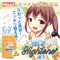 【タイムセール!】Hightone(ハイトーン)カラオケサプリ高音リンゴ酸マグネシウム声のケア睡眠時の騒音に悩む方にも
