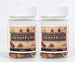【定期商品】ウェイトナチュラ+【2個セット】