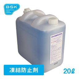仮設用トイレ凍結防止剤 20リットル 凍結防止 循環式仮設