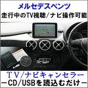 メルセデス ベンツ Gクラス(G463) TVキャンセラー/テレビキャンセラー/ナビキャンセラー  (NTG UNLOCK)