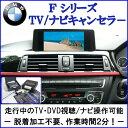 作業不要!挿込むだけ!BMW Fシリーズ TV/ナビキャンセラー [CT-BM1](Fモデル/TVキャンセラー/テレビキャンセラー/ナビキャンセラー/idrive/OBD/走行中視聴)