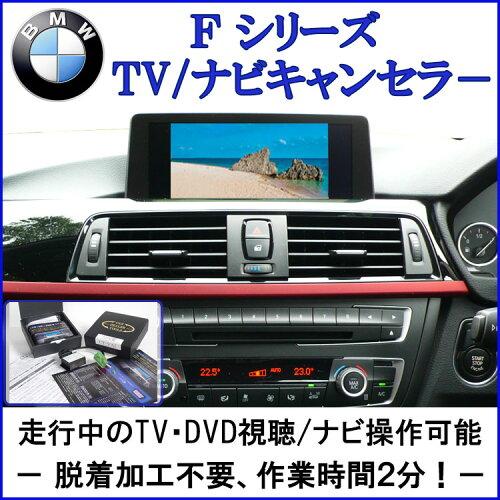作業不要!挿込むだけ!BMW Fシリーズ TV/ナビキャンセラー [CT-BM1](Fモデル/TVキャンセラー/テ...