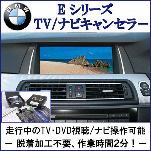 作業不要!挿込だけ!BMW Eシリーズ CIC iDrive TVキャンセラー/テレビキャンセラー/ナビキャンセ...