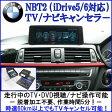 作業不要!挿込むだけ!最新BMW iDrive NBT2 (iDrive5/6対応) TV/ナビキャンセラー[CT-BM5]
