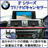 走行中にテレビ/DVDの視聴可能 BMW X3(F25) TVキャンセラー/テレビキャンセラー/ナビキャンセラー [CT-BM1]