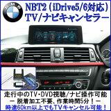 作業不要!挿込むだけ!最新 7シリーズ (G11/G12) iDrive NBT2 (iDrive5/6対応) TV/ナビキャンセラー[CT-BM5]
