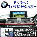 走行中にテレビ/DVDの視聴可能 BMW M5(F10) TVキャンセラー/...