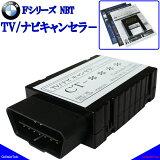 走行中にテレビ/DVDの視聴可能 BMW 5シリーズ(F07/F10/F11/G30/G31) TVキャンセラー/ナビキャンセラー/テレビキャンセラー